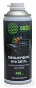(1005250) Пневматический очиститель Cactus CS-Air400 для очистки техники 400мл
