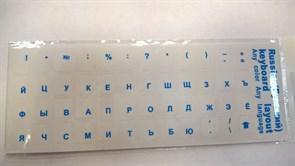 (1006997) Наклейки для клавиатуры ноутбука (синие)