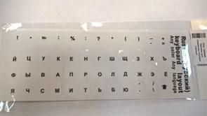 (1006998) Наклейки для клавиатуры ноутбука (черные)
