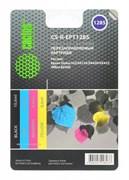 (1001553) Комплект перезаправляемых картриджей CACTUS CS-R-EPT1285 для Epson Stylus S22/ SX125/ SX420/ SX425