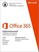 (192043) Программное обеспечение Office 365 персональный, лицензия на  1ПК + 1 планшет / 1 год, BOX (QQ2-00595)
