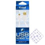(1008115) USB кабель Krutoff micro flip double-sided (двухсторонний разъем USB и micro USB) белый (1m) в коробке