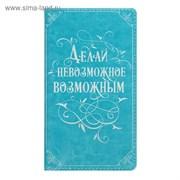 """Записная книжка на гребне в обложке кожзам """"Делай невозможное возможным"""", 60 листов   1788734"""