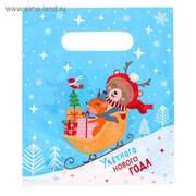 Пакет подарочный полиэтиленовый «Улетного Нового года», 17 × 20 см