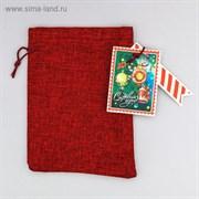 Мешочек подарочный «С Новым годом!», 13 × 18 см
