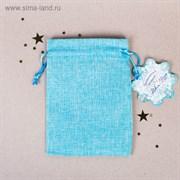 Мешочек подарочный «Исполнения желаний», 13 × 18 см