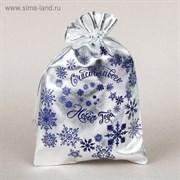 """Мешочек подарочный парча """"Счастливого нового года!"""",16 х24см   2435604"""
