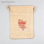 Мешок с термонаклейкой «Подарок от Деда Мороза», 10 × 14 см