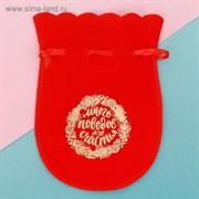 Мешочек бархатный «Много поводов для счастья», 12 × 16 см