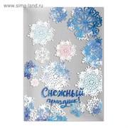 Пакет подарочный пластиковый «Снежный праздник!», 20 × 30 см