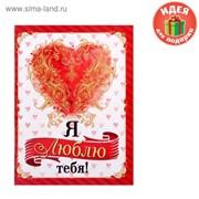 """Блокнот-открытка с конвертом на 32 листа """"Я люблю тебя!"""" 1104976"""