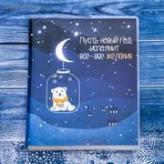 """Блокнот в обложке """"Пусть Новый Год исполнит все-все желания"""", 60 листов, 7, 7 х 10,3 см    3557109"""