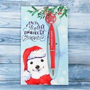 """Ручка подарочная на открытке """"Зима принесет счастье""""   3580042"""