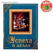 """Блокнот-открытка с конвертом на 32 листа """"Успеха в делах"""" 1104978"""