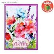 """Блокнот-открытка с конвертом на 32 листа """"Милой сестре"""" 1104984"""