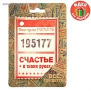 """Блокнот фигурный на металлическом креплении """"Министерство счастья РФ"""", 40 листов 1163949"""