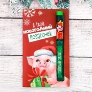 """Ручка на открытке """"Я - твой подарочек"""", 18 х 55 см   3299219"""