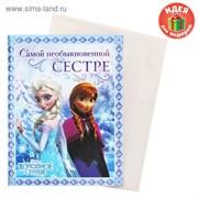 """Блокнот-открытка """"Самой необыкновенной сестре"""" 1121646"""