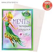 """Блокнот-открытка """"Мечты, которые сбудутся"""" 1121651"""