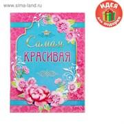"""Блокнот-открытка с конвертом на 32 листа """"Самая красивая"""" 1104977"""