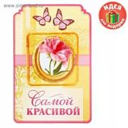 """Блокнот в открытке """"Самой красивой"""", 22,9 х 17,4 см 1116025"""