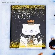"""Блокнот в обложке """"Новый год - это время для счастья"""", 60 листов, 7, 7 х 10,3 см    3557105"""