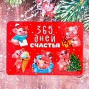 """Карманный календарик """"365 дней счастья"""", 5 шт, 10 х 7 шт   3590401"""
