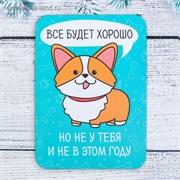 """Календарь карманный """"Все будет хорошо"""", 5 шт, 3877339"""