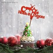 Топпер «С Новым Годом с оленёнком», красный, 12×6см   3708046