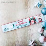 "Панно-календарь ""Милый календарь"", 28,5 х 30,4 см   3333259"
