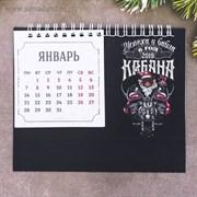 """Календарь - домик """"Успеха и бабла в год кабана!"""", 11 х 15 см   3557135"""