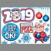 "Набор наклеек на авто ""Суперского нового года 2019"", 44 х 66 см   3364246"