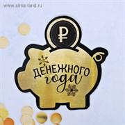 """Магнит """"Денежного года"""", 8 х 8 см 3099097"""