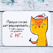 """Календарь карманный """"Продолжай деградировать"""", 5 шт, 3877341"""