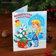 """Гравюра-открытка """"Снегурочка"""" с металлическим эффектом - радуга + штихель 2252579"""