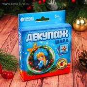 """Набор для декупажа новогоднего шара """"Сказочного Нового года""""+ стразы, лента атласная, клей   3427924"""