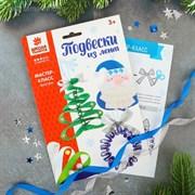 """Набор для создания подвесок из лент """"Дед Мороз, елочка, венок"""",  3 в 1   3648846"""