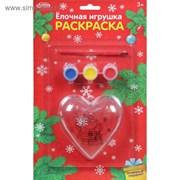 """Новогоднее елочное украшение под раскраску """"Сердце с Дедом морозом 2"""" + краски 3 цвета по 3 гр, кист"""