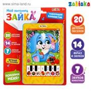 Музыкальный планшет «Зайчик», детские песенки, фразы и звуки животных