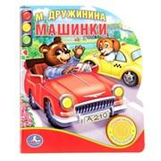 """(1015480) Книга """"М.Дружинина. Машинки"""" 1 кнопка с песенкой и 10 стихами 10стр 192798 2296948"""