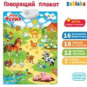 (3524464) Говорящий плакат «Весёлая ферма», работает от батареек 3524464