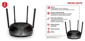 (1025054) Роутер беспроводной Mercusys MR70X AX1800 10/100/1000BASE-TX черный