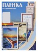 (1004410) Пленка для ламинирования Office Kit, 125 мик, А4, 100 шт., глянцевая 216х303 (PLP10923)