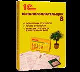 (1C16) 1С:Налогоплательщик 8 (4601546046390)